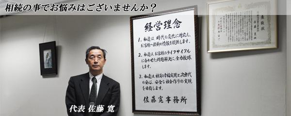 佐藤事務所