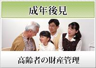 成年後見ー高齢者の財産管理